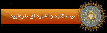 فال روزانه حافظ, فال کامل حافظ, فال نامه حافظ, فال حافظ موبایل