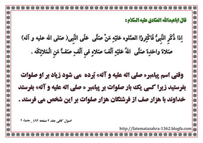 حديثي از امام صادق عليه السلام در خصوص صلوات