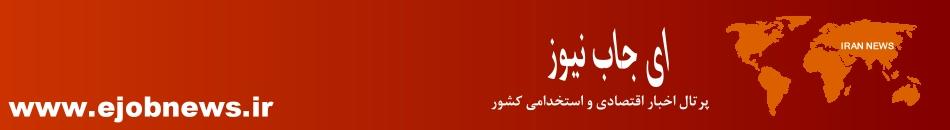 آگهی استخدام مدیر مالی در موسسه صنعتی و کشاورزی آبیاران (دفتر تبریز)
