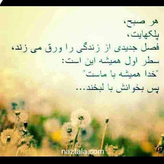 عکس نوشته های صبح بخیر + شعر زیبا درباره سلام صبح بخیر (4)