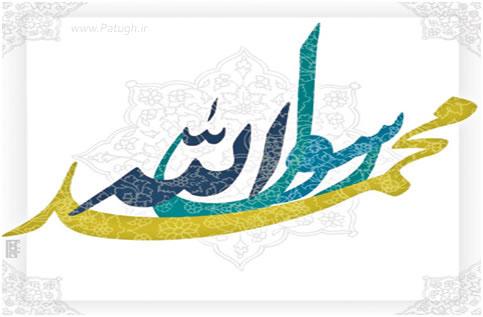 mabas </p> <p>patugh ir 2 کارت پستال های عید مبعث