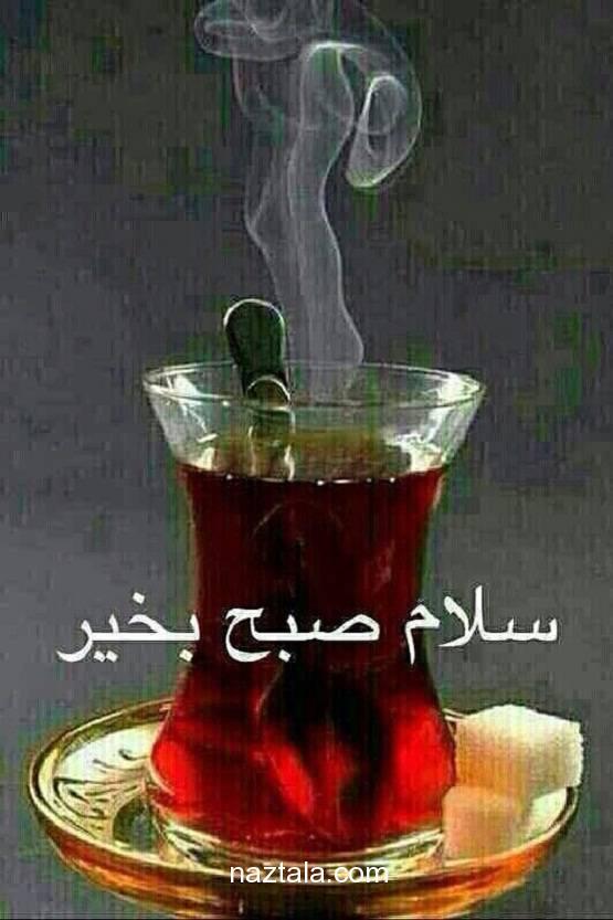 عکس نوشته های صبح بخیر + شعر زیبا درباره سلام صبح بخیر (3)