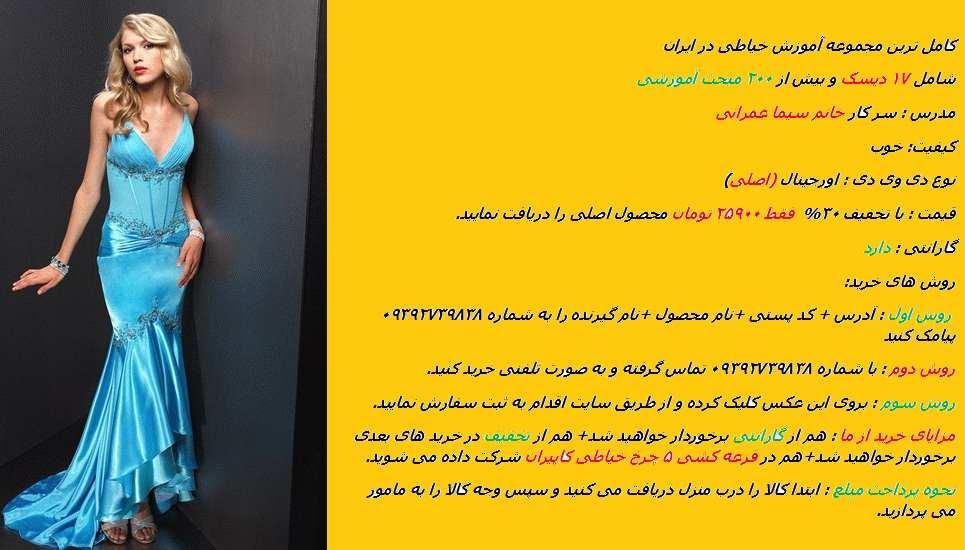 دامن نیم کلوش خانم عمرانی