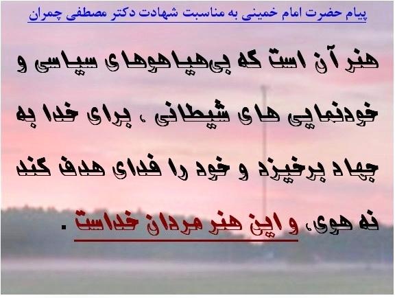 پیام امام در شهادت شهید چمران