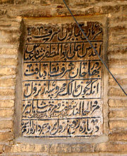 180px-Engrave_of_Jame_Mosque_of_Borujerd
