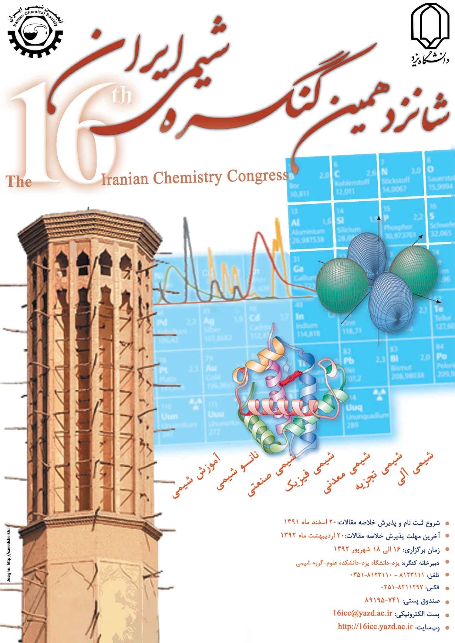 The-16th-Iranian-Chemistry-Congress_www.