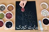 کاردستی با دانـه های خوراکی آموزش انواع کلاژ و   کاردستی با حبوبات و   دانـه ها mimplus.ir