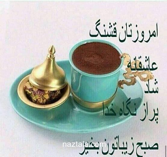 عکس نوشته های صبح بخیر + شعر زیبا درباره سلام صبح بخیر (6)