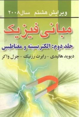 سحر هاروت و ماروت - نسخه خطی - عربی.