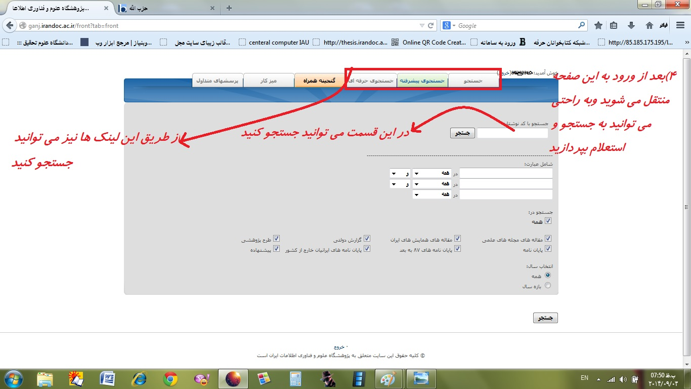 thesis irandoc ac ir login