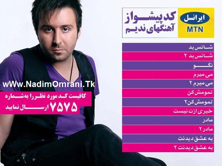 آهنگ پیشواز جدید ایرانسل