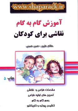 کتاب آموزش گام به گام نقاشی برای کودکان
