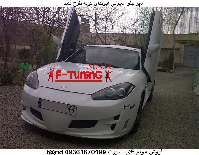 Tuning%20Coupe%20%287%29.jpg