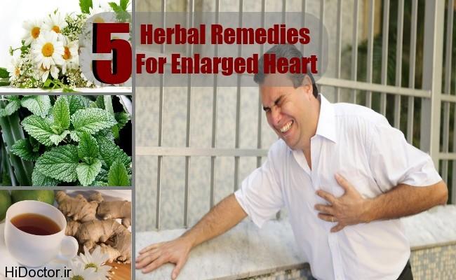 درمان بزرگ شدن قلب با داروهاي گياهي