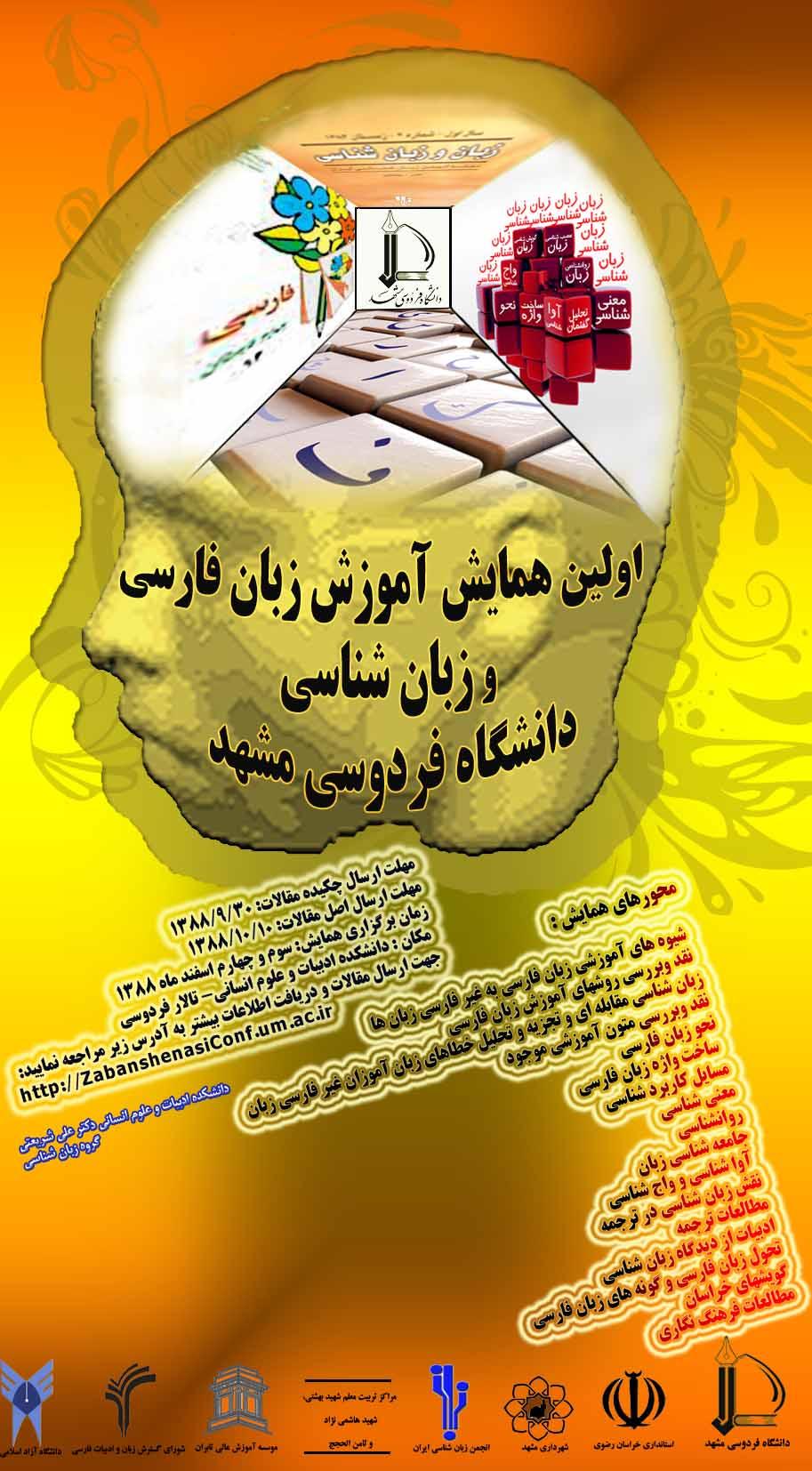 اولين همايش آموزش زبان فارسي و زبان شناسي دانشگاه فردوسي مشهد