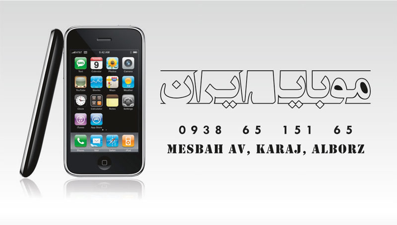 طرح لایه باز کارت ویزیت (موبایل)