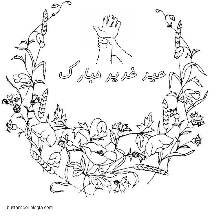 طرح فانتزی عروسک برای نقاشی کارت تبریک عید توروز