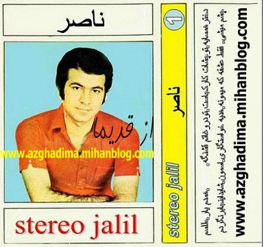 دانلود آهنگ دختر همسایه ناصر صبوری