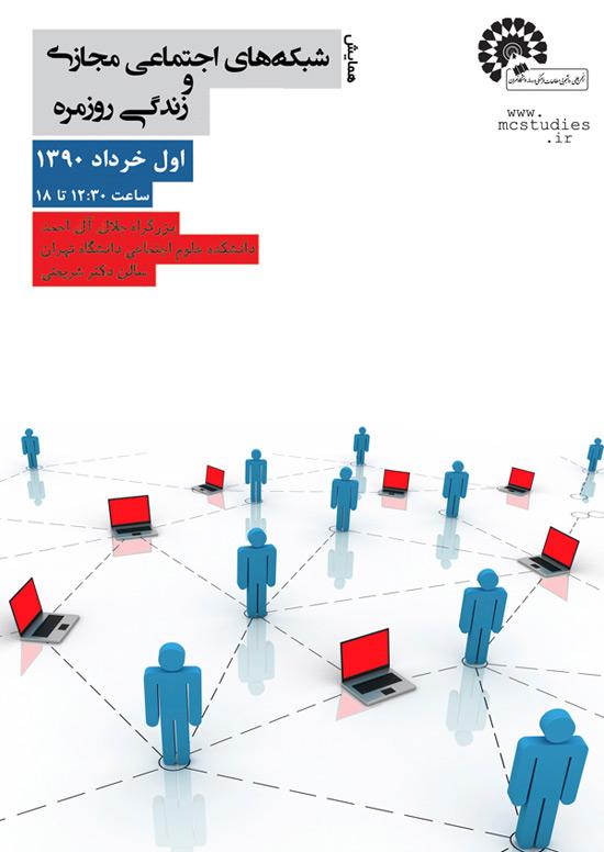 """برگزاری همایش """"شبکههای اجتماعی مجازی و زندگی روزمره"""" در دانشگاه تهران"""
