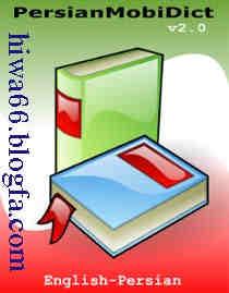 دیکشنری انگليسی به فارسی PMD برای موبایل با فرمت جاوا