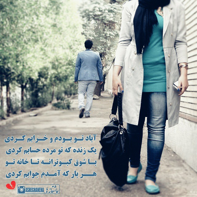 عکس نوشته های عاشقانه غمگین