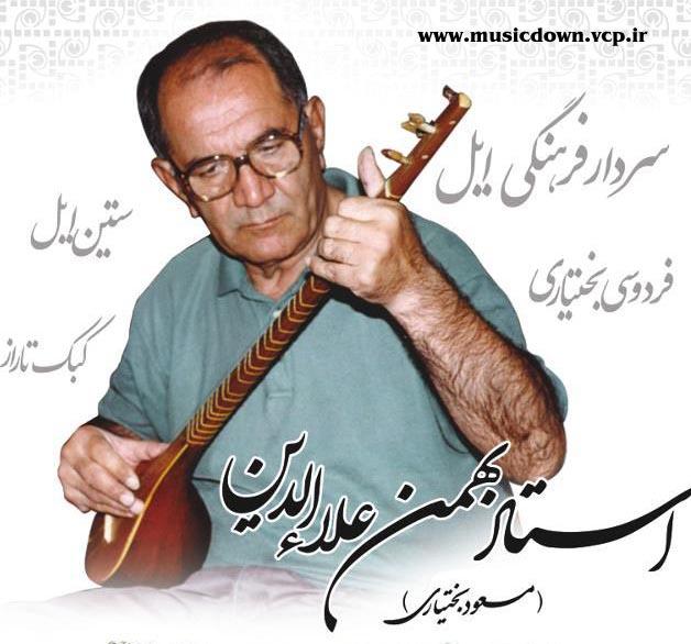 استاد مسعود بختیاری