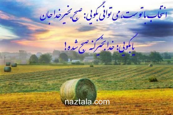 عکس نوشته های صبح بخیر + شعر زیبا درباره سلام صبح بخیر (5)