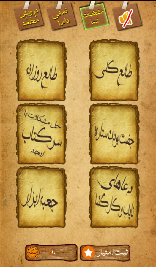 دعاهای درویش محمد ، سایت دعانویس ، درویش دعا نویس ، محمد درویش دعا