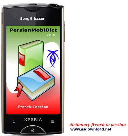 دانلود دیکشنری فرانسوی به فارسی pmd