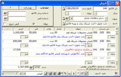 دانلود برنامه حسابداری سامان