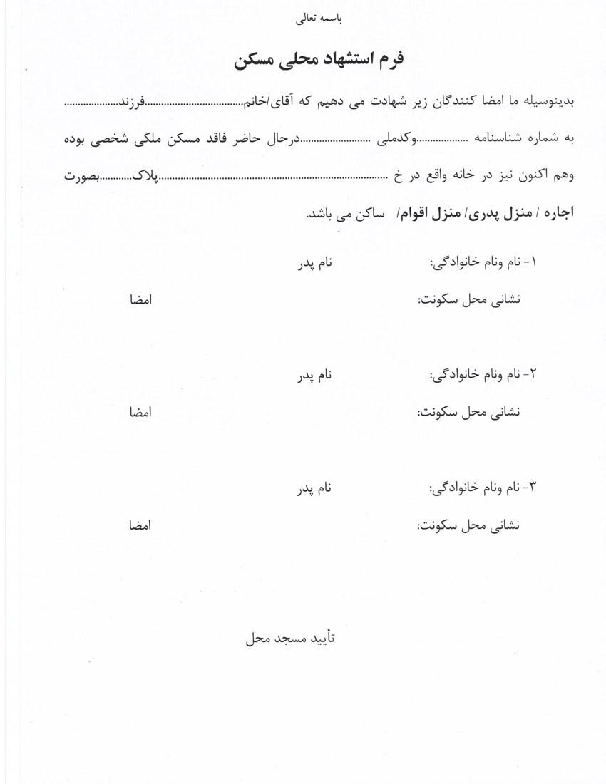 """استشهاد محلی سرپرست خانواده """" ابو تراب سردرود """" - عناوین:نحوه تنظیم و نوشتن کلیه ..."""