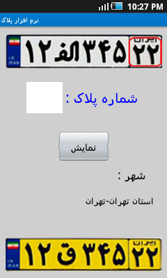 استعلام پلاک خودرو فک شده سیستم استعلام پلاک خودرو mimplus.ir