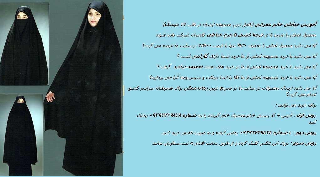 خرید اینترنتی لباس تیم ملی فوتبال ایران