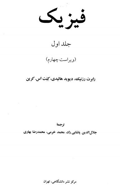 دانلود کتاب پایگاه داده دکتر رانکوهی به زبان فارسی.