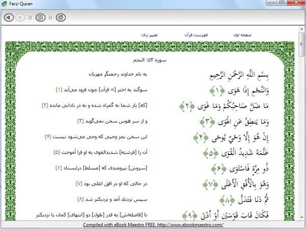دانلود كتاب الكترونيكي قرآن مجيد با ترجمه فارسي وانگليسي