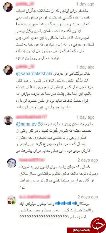 واکنش سحر دولتشاهی به نگار جواهریان