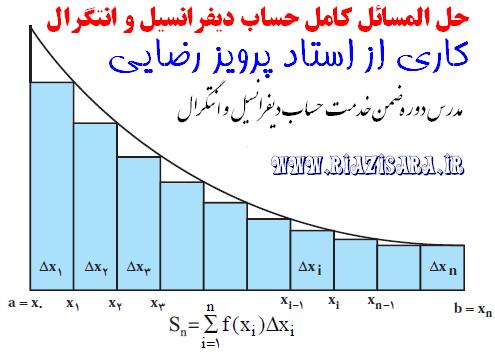 حل المسائل کامل درس حساب دیفرانسیل و انتگرال جدید التالیف (۱۳۹۱)