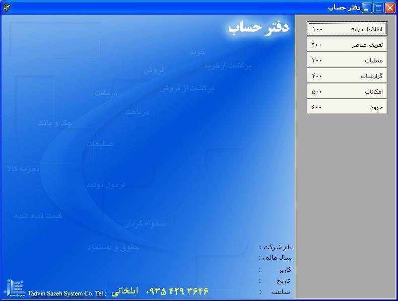 نرم افزار برنامه حسابداری دفتر حساب (پست ثابت)