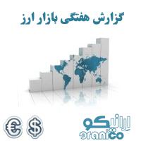 گزارش هفتگی بازار ارز