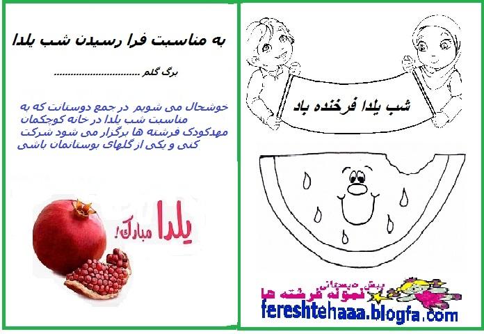 ظرف هفت سين با خمير نمکي متن دعوت اولیا به جشن یلدا