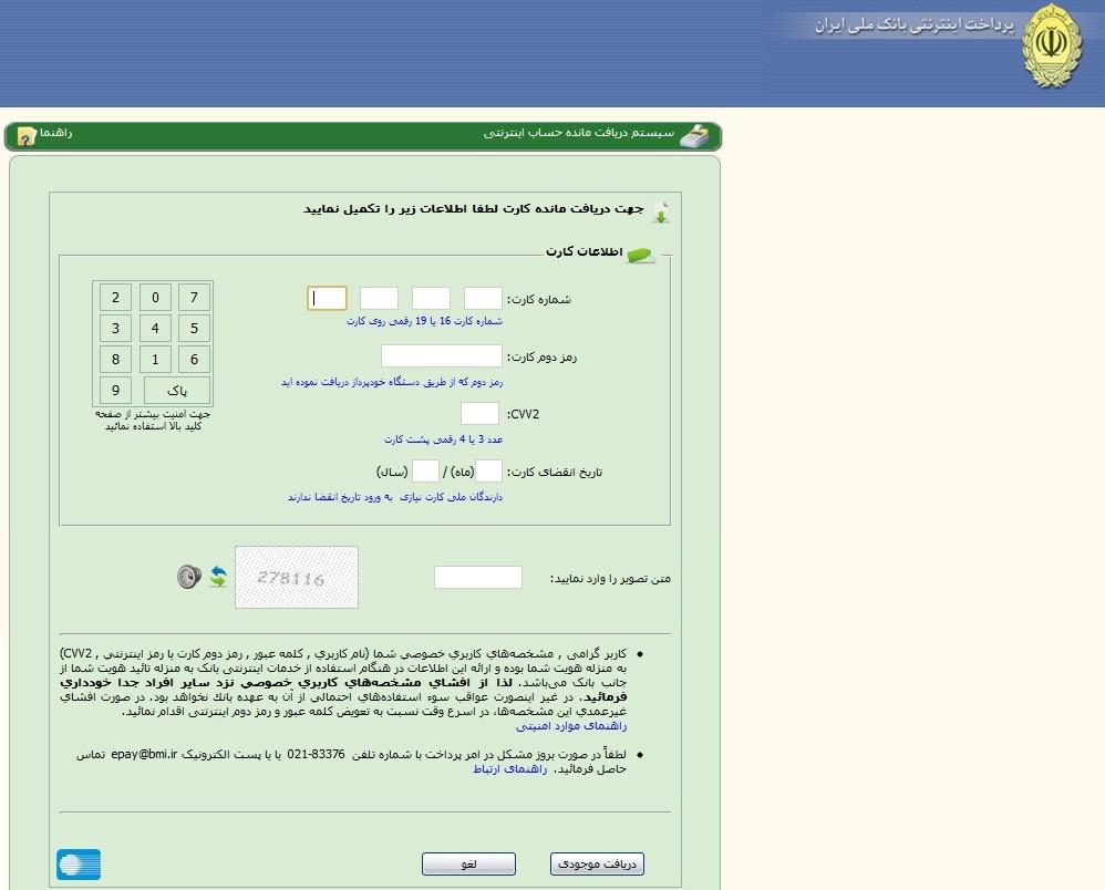 شماره حساب بانک ملی