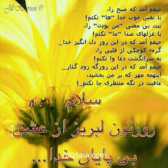 عکس نوشته های صبح بخیر + شعر زیبا درباره سلام صبح بخیر (8)