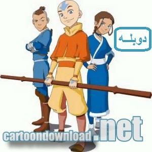 دانلود تمام قسمت های کارتون اواتار دوبله فارسی