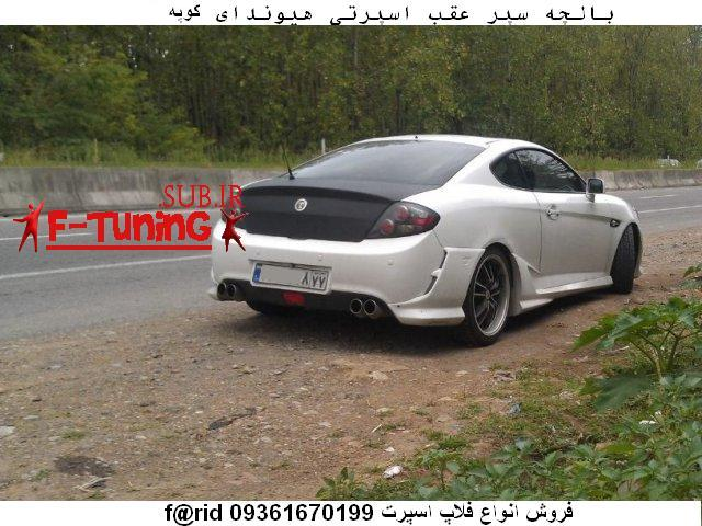 Tuning%20Coupe%20%283%29.jpg