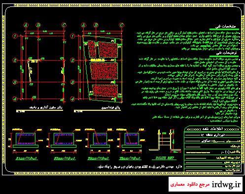 جزئیات ساختمان اسکلت فلزیدانلود نقشه سازه ساختمان اسکلت فلزی + سازه نگهبان